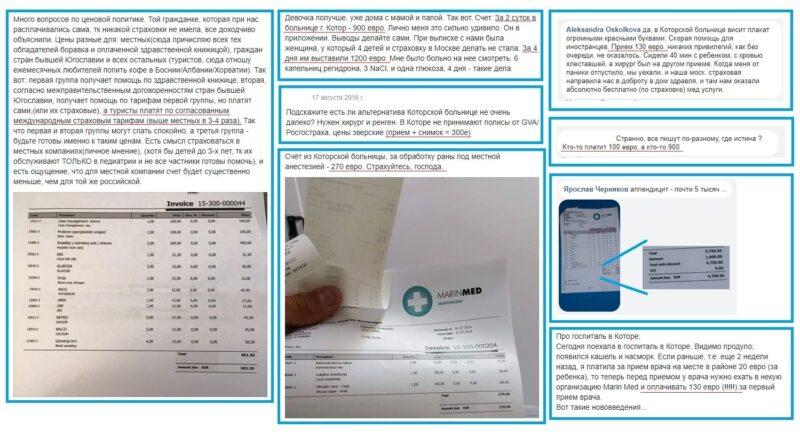 Отзывы о стоимости медицины в Черногории